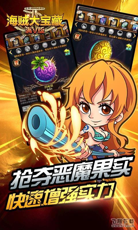 海贼大宝藏V1.1.1 满V版_52z.com