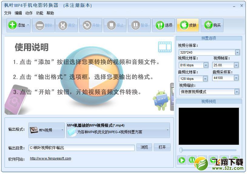 枫叶MP4手机电影转换器V7.5.5.0 免费版_52z.com