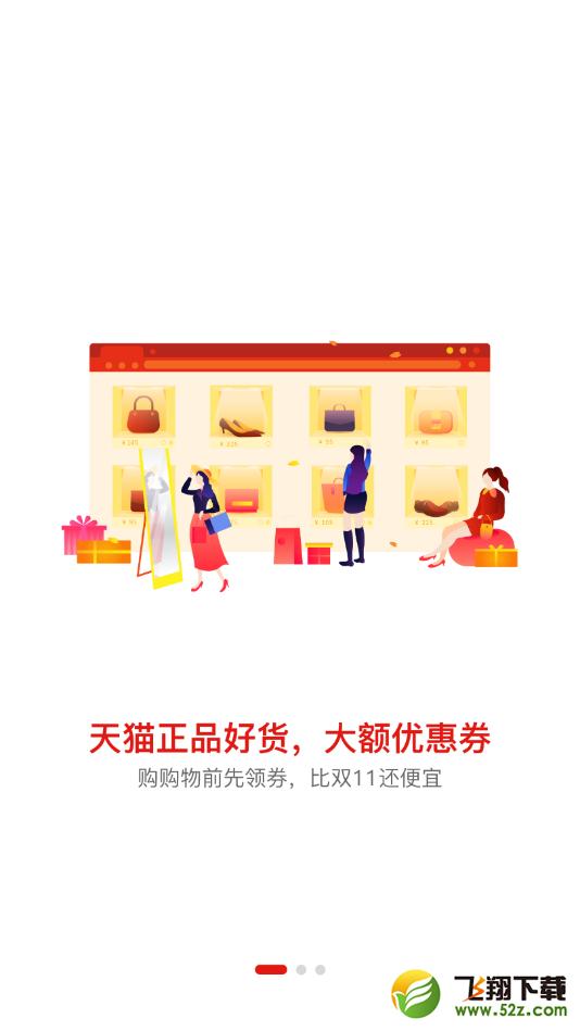 淘勺V1.0.4 安卓版_52z.com