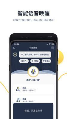 小魔出行V1.0.0 安卓版_52z.com