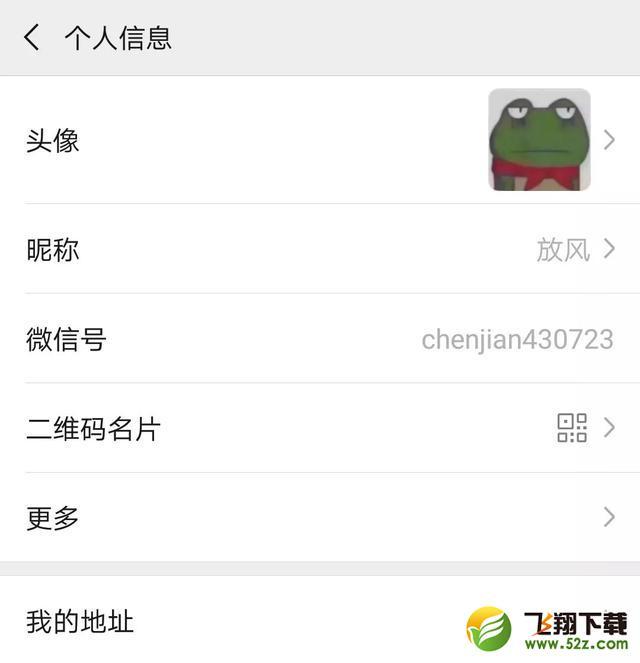 2019微信朋友圈青蛙游戏玩法教程_52z.com