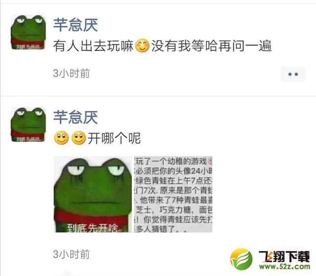 朋友圈换青蛙头像怎么回事 朋友圈青蛙问题答案是什么_52z.com