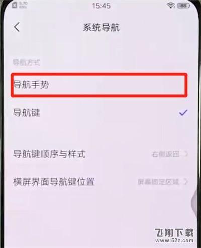 vivo S1pro手机隐藏导航键方法教程_52z.com