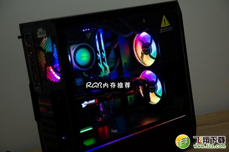 2019性价比高的RGB内存条原创推荐_52z.com