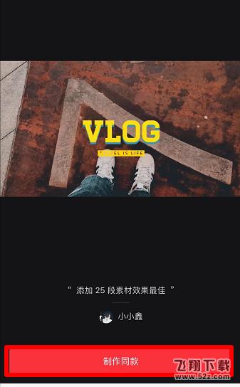 抖音app心如止水卡点视频拍摄方法教程_52z.com
