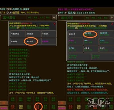 侠行奇缘建设令牌获取攻略_52z.com