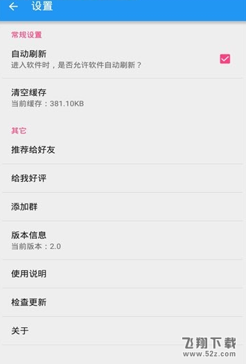 全智斗图大师V2.0 安卓版_52z.com