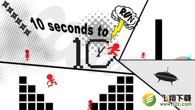 10秒快跑V0.92 苹果版_52z.com