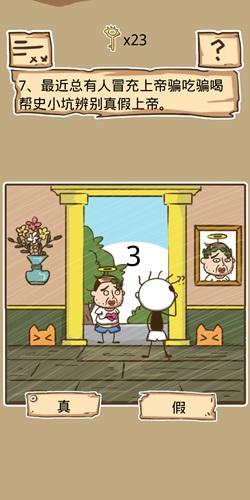 《史小坑的烦恼5》第7关通关攻略