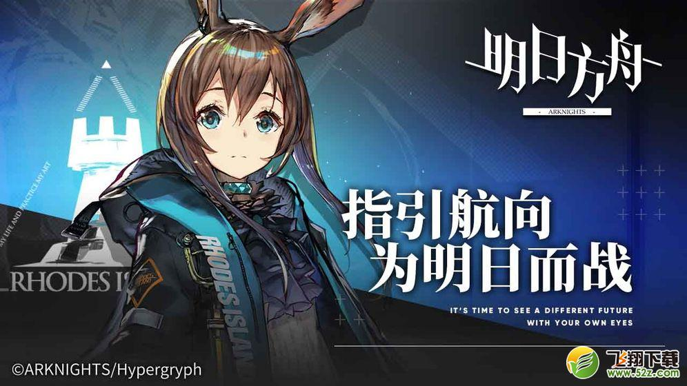 明日方舟_52z.com