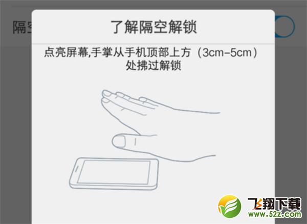 vivo S1pro手机隔空解锁方法教程_52z.com