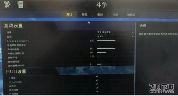 《雷霆一击》设置中文方法攻略_52z.com