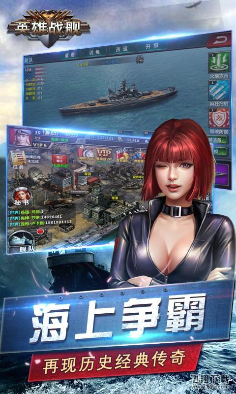 英雄战舰V1.0.0 满V版_52z.com