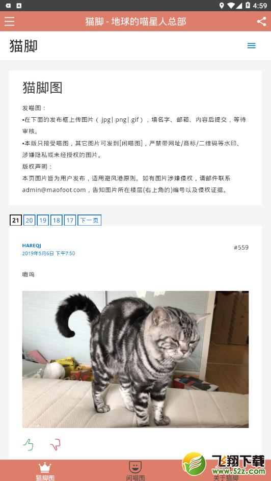 猫脚V2.0.2 安卓版_52z.com