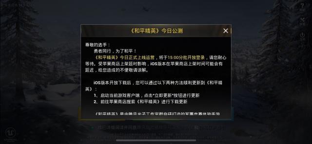 《绝地求生刺激战场》宣布停服是怎么回事?_52z.com