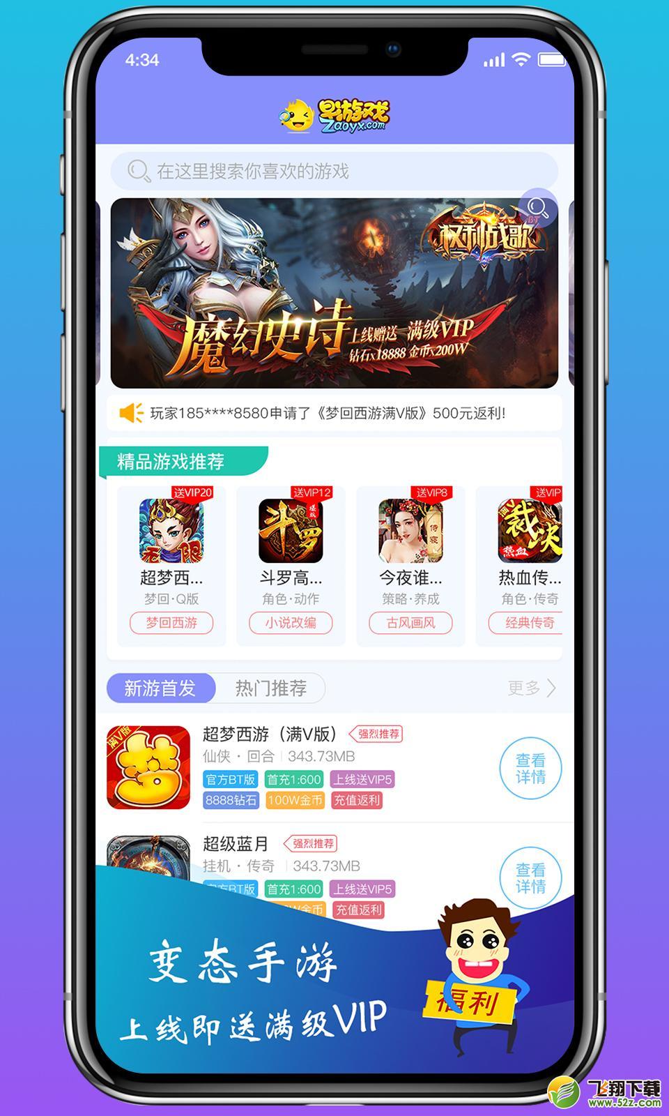 早游戏BT盒子V1.77.1 苹果版_52z.com