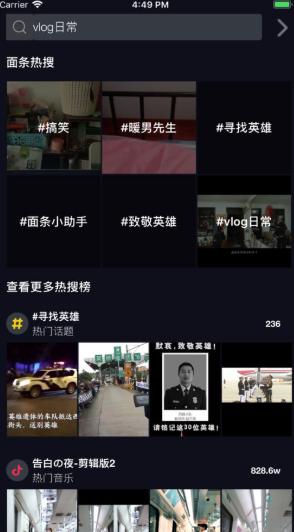 面条短视频V1.0 苹果版_52z.com