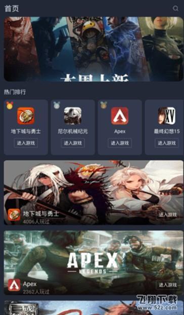 菜鸡V1.0 苹果版_52z.com