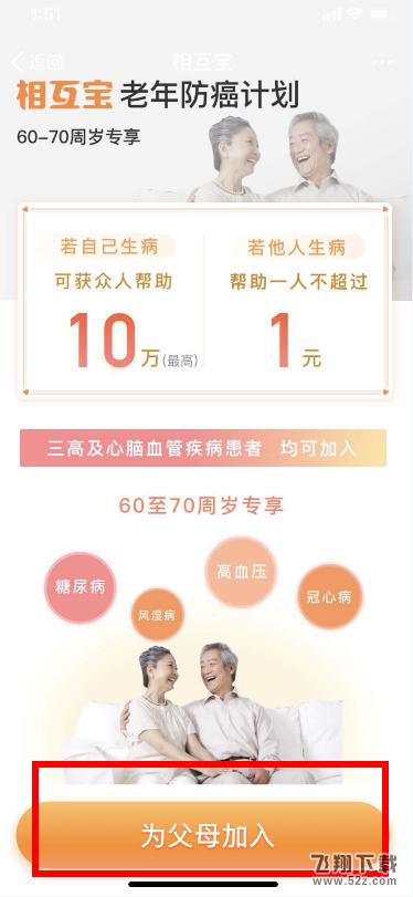 支付宝app老年版相互宝申请加入方法教程_52z.com