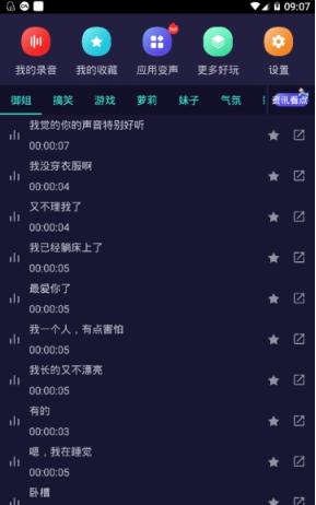 和平精英变声器V4.7.9 安卓版_52z.com