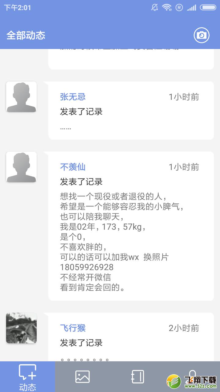 柳禾话社V1.0 安卓版_52z.com