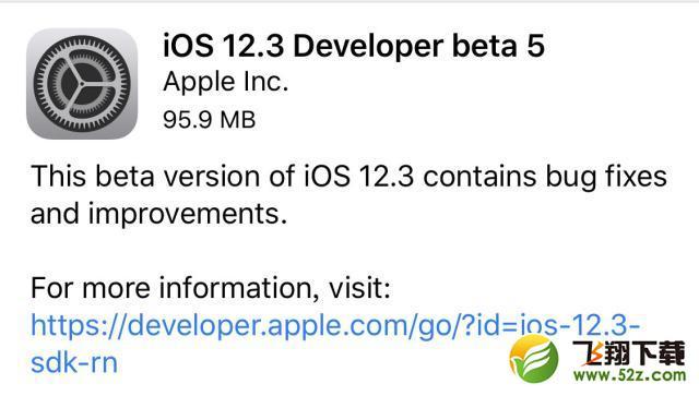 苹果iOS12.3 beta5更新使用方法教程_52z.com