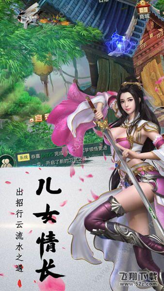 玲珑江湖V1.0.7.001 安卓版_52z.com