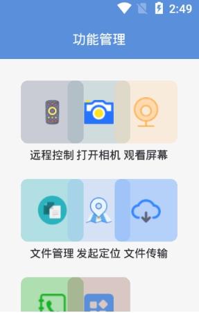 小拇指远控V1.2.0 安卓版_52z.com