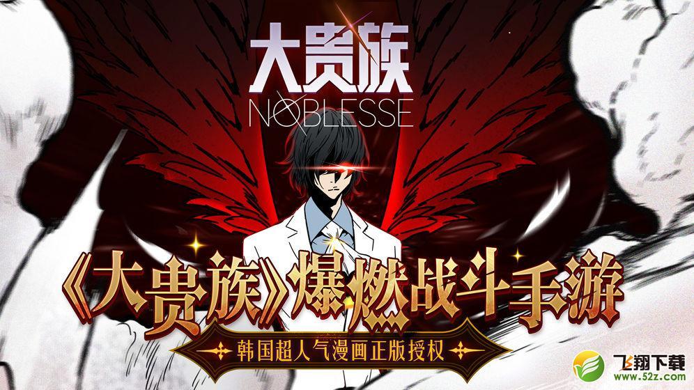 大贵族(NOBLESSE)V1.4.24 安卓版_52z.com