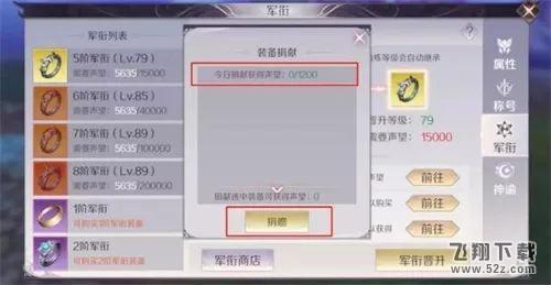 完美世界手游宝藏装备获取攻略_52z.com
