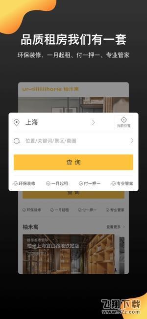 柚米租房V1.0 苹果版_52z.com