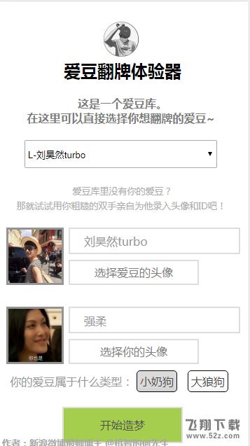 微博爱豆翻牌体验器在线生成方法教程_52z.com