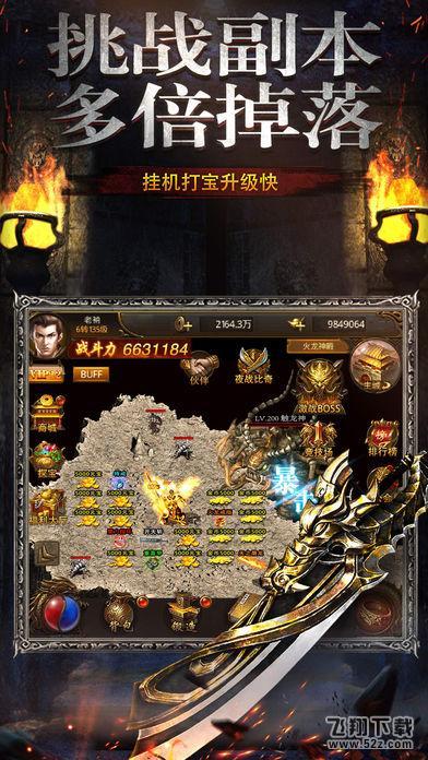 天王传奇V1.2.0 安卓版_52z.com