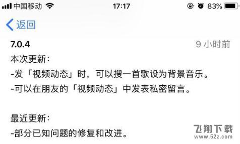 微信朋友圈发15秒视频方法教程_52z.com