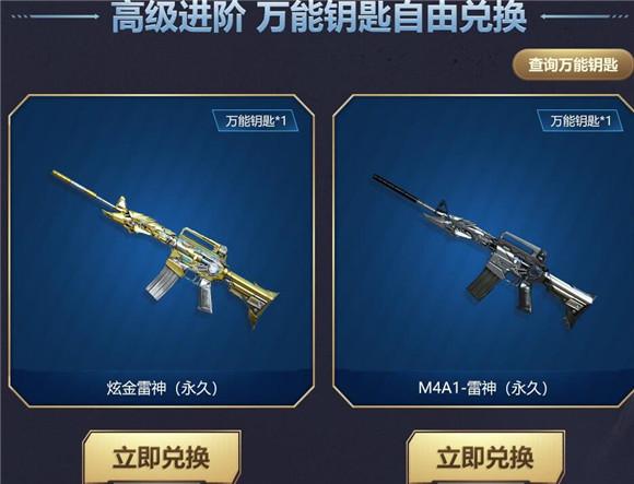 CF5月枪王进阶活动地址_52z.com