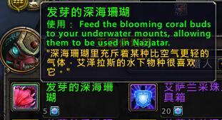 《魔兽世界》8.2发芽的深海珊瑚获得方法攻略_52z.com