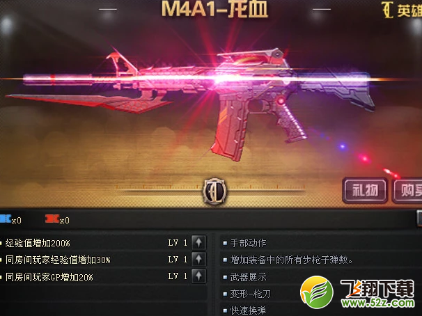 CFM4A1龙血获取攻略_52z.com