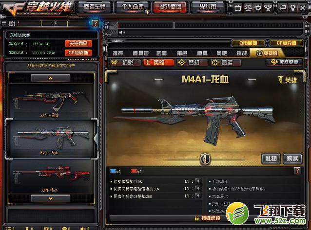 CFM4A1龙血武器技能属性一览_52z.com