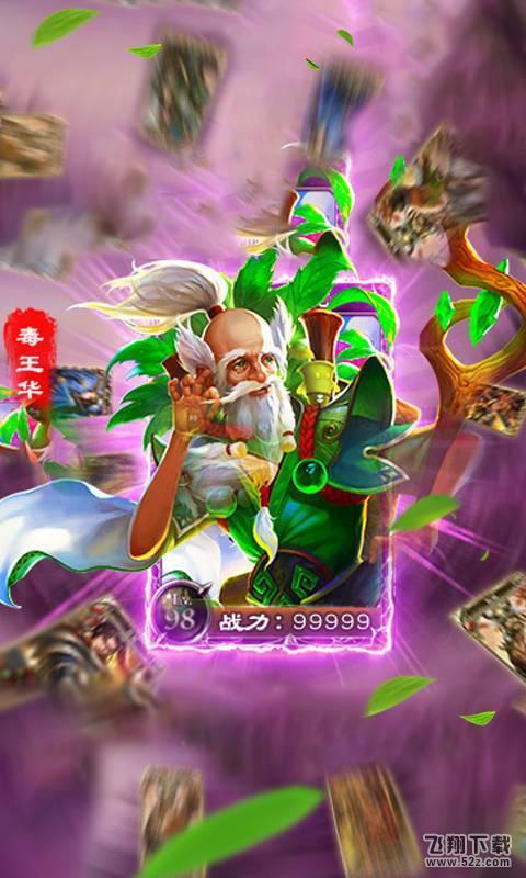毒王华佗传V1.0.0 海量版_52z.com