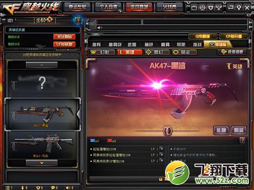 CFAK47黑鲨武器技能属性一览_52z.com