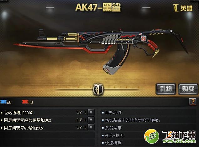 CFAK47黑鲨获取攻略_52z.com