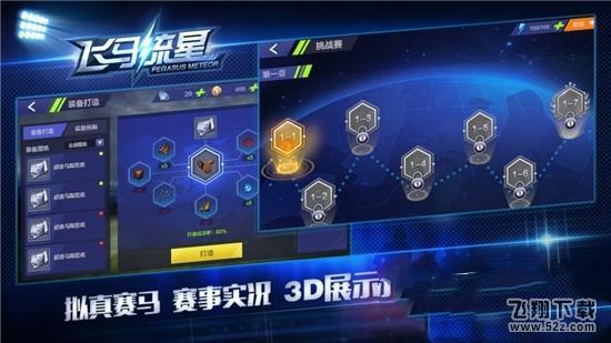 飞马流星V1.0 安卓版_52z.com