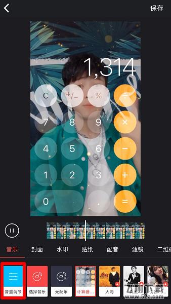 抖音app计算器表白视频拍摄方法教程_52z.com