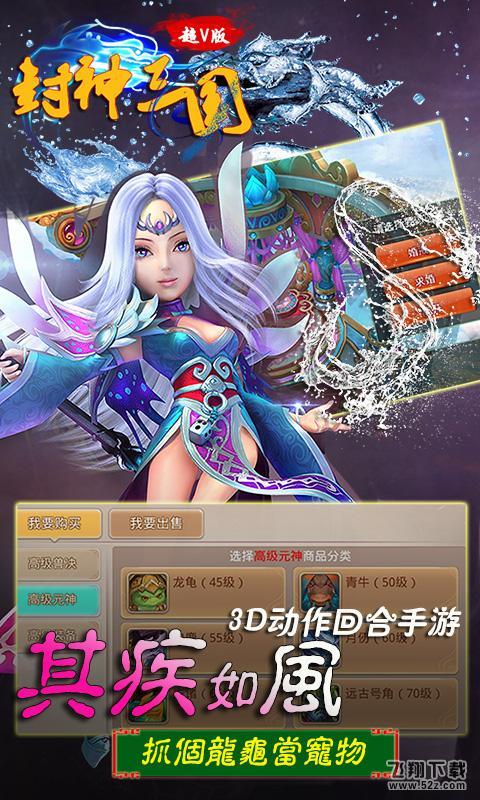 封神三国V1.3 满V版_52z.com