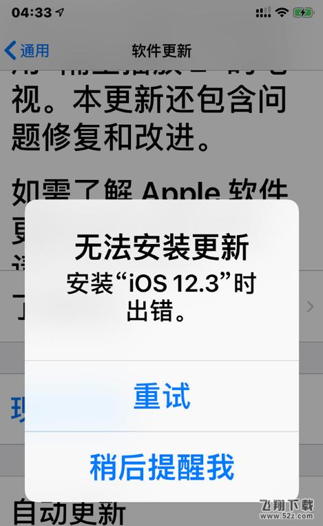 苹果iOS12.3正式版无法安装更新解决方法教程_52z.com