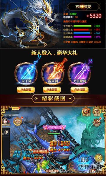 星辰剑即我道V1.0 至尊版_52z.com