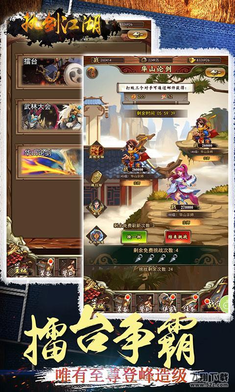 执剑江湖V1.03 变态版_52z.com