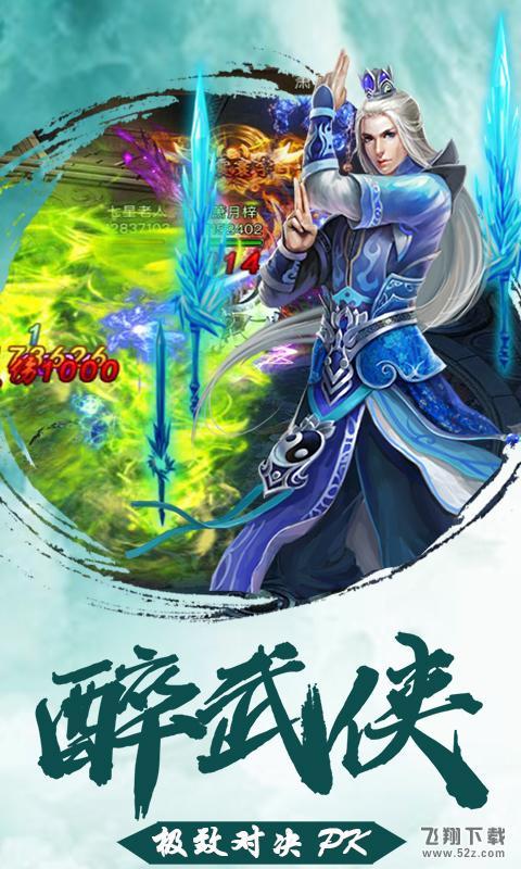 古剑奇缘V1.0.0 星耀版_52z.com