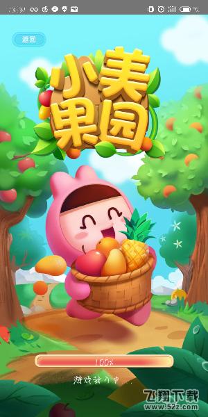 美团app免费领水果方法教程_52z.com