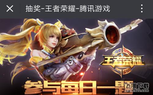 王者荣耀7月12日每日一题:玩趣恶龙是哪一个英雄的新皮肤_52z.com